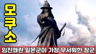 """임진왜란 일본군이 가장 무서워한 장군 """"모쿠소"""""""