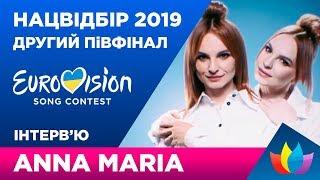ANNA MARIA ЄВРОБАЧЕННЯ-2019 УКРАЇНА | ЕКСКЛЮЗИВ