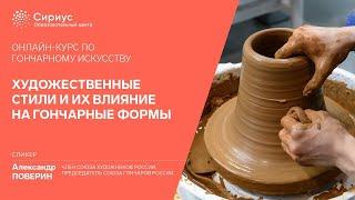 Фото Онлайн-курс по гончарному искусству художественные стили и их влияние на гончарные формы