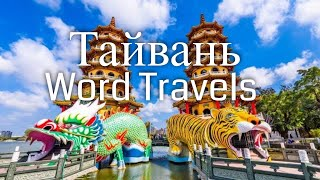 Тайвань / Мир в движении / Путешествия вокруг света / Taiwan / Word Travels