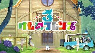 『けものフレンズ3』アプリ版ゲーム紹介ムービー第1弾