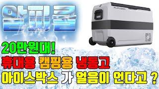 알피쿨 t50 휴대용 캠핑용 냉장고 냉동고 전기 차량용…