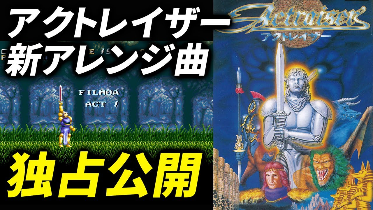 アクトレイザー30周年 古代祐三氏アレンジの「フィルモア」のRec / Mix / YouTube用Masteringを担当しました。