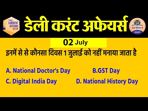 2 july Current Affairs in Hindi | Current Affairs Today | Daily Current Affairs Show | Exam