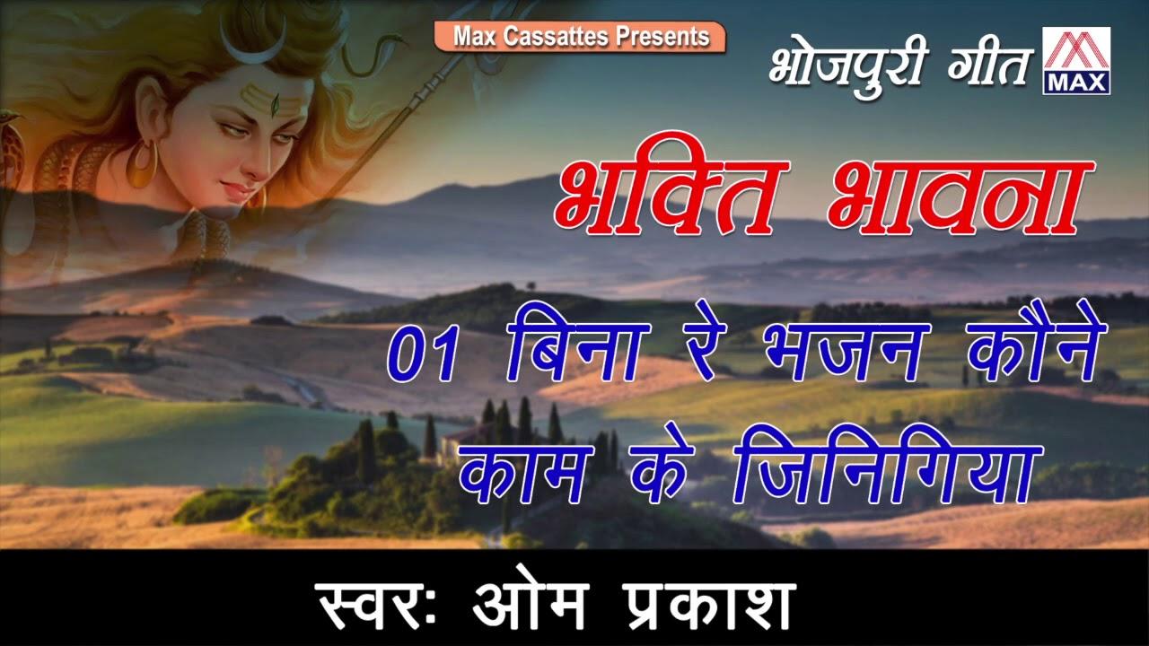 Bina Re Bhajan Kone Kaam Ke Jingiya Bhojpuri Nirgun Bhajan Album Bhakti Bhawna Sung By Om