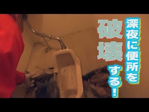 古民家に洋式トイレを設置する!【前編】【リフォーム】【DIY】