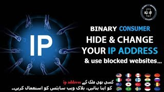 How to change your IP address in less than 2 minutes! easy way |BINARY CONSUMER|