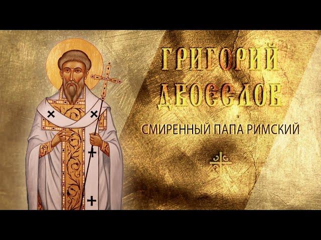 Смиренный Папа Римский: 25 марта - память святителя Григория Двоеслова