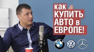 Denis Rem - Как ПРАВИЛЬНО КУПИТЬ АВТО в Европе!
