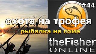РЫБАЛКА НА СОМА ОБНОВЛЕНИЕ theFisher Online Стрим Обзор