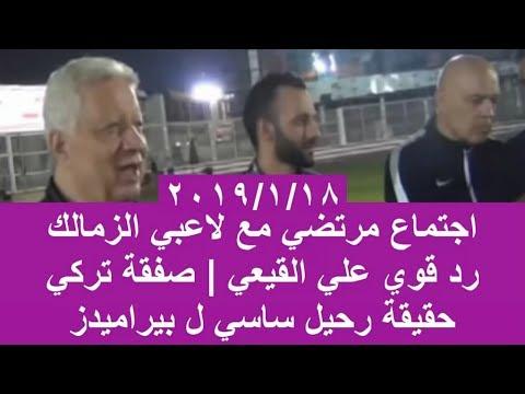 اخبار الزمالك اليوم ** 2019/1/18 | مفاجأة مرتضي منصور في اجتماع مع لاعبي الزمالك حقيقة رحيل ساسي