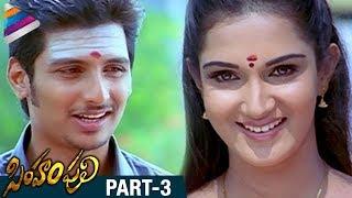Latest Telugu Movies | Simham Puli Telugu Full Movie | Part 3 | Jeeva | Divya Spandana | Singam Puli