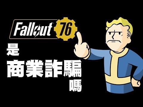 【遊戲推薦/深度解析】Fallout 76是商業詐騙嗎?