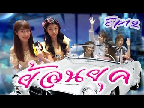 【ตู้ปลา BNK】EP12 : ชราไลน์ย้อนยุค~