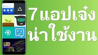 7 แอป Android สุดเจ๋ง น่าใช้งาน | Easy Android
