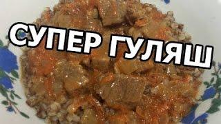 Как приготовить гуляш из говядины. Вкусный видео рецепт от Хаят!(МОЙ САЙТ: http://ot-ivana.ru/ ☆ Вторые блюда: https://www.youtube.com/watch?v=mzcDiDG9DyQ&index=2&list=PLg35qLDEPeBR7z50Fudd-hHHJglpxt4LT ..., 2016-07-04T12:08:39.000Z)