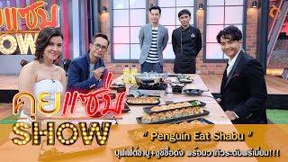 """คุยแซ่บshow-""""penguin-eat-shabu""""-บุฟเฟ่ต์ชาบู-ซูชิชื่อดัง-พร้อมวากิวระดับพรีเมี่ยม"""