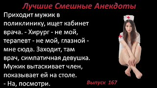 Лучшие смешные анекдоты Выпуск 167