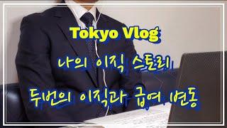 도쿄 직장인 브이로그 …