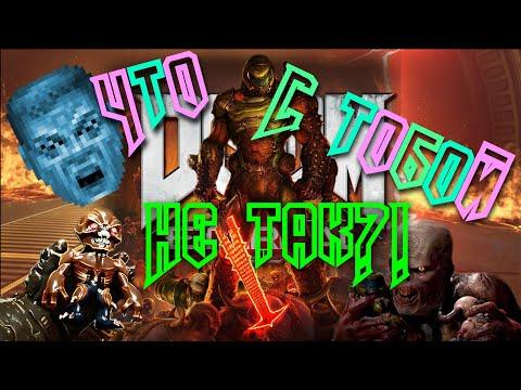 Что не так с Doom Eternal?