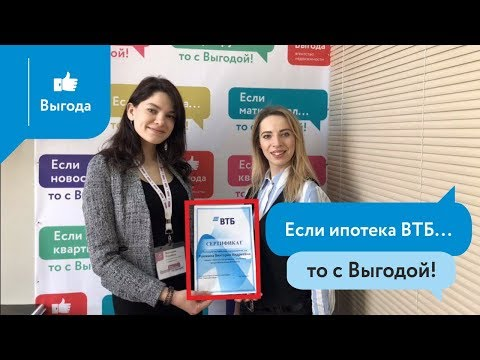 👍 Вручение сертификата специалиста по ипотеке от банка ВТБ. Ипотека 2019. Новостройки Перми.