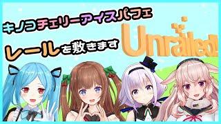 【Unrailed!】何メートル敷けるかな?!【コラボ】