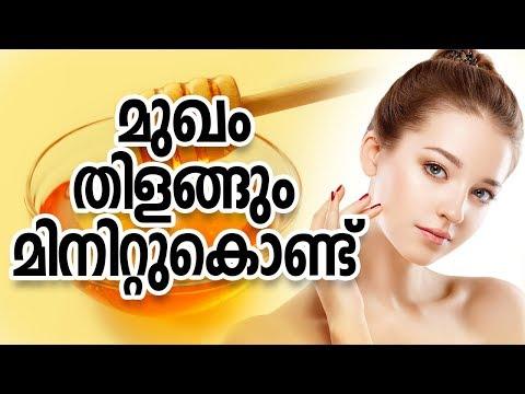 മുഖം-തിളങ്ങും-മിനിറ്റുകൊണ്ട്healthy-kerala-|-health-|-health-tips-|-beauty-tips-|-beauty-|-face-care
