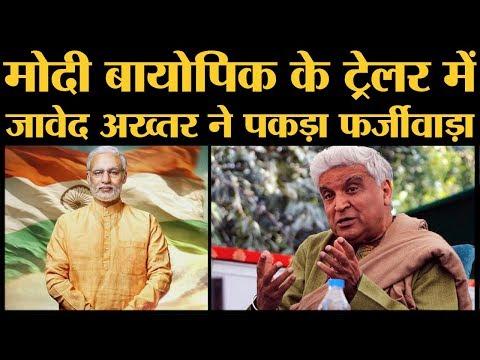 फिल्म PM Narendra Modi के क्रेडिट्स में एक झूठा क्रेडिट गया है? | Vivek Oberoi