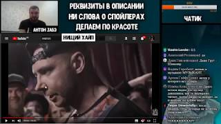 РЕАКЦИЯ ЗАБЭ НА D.Masta VS Drago (VERSUS)