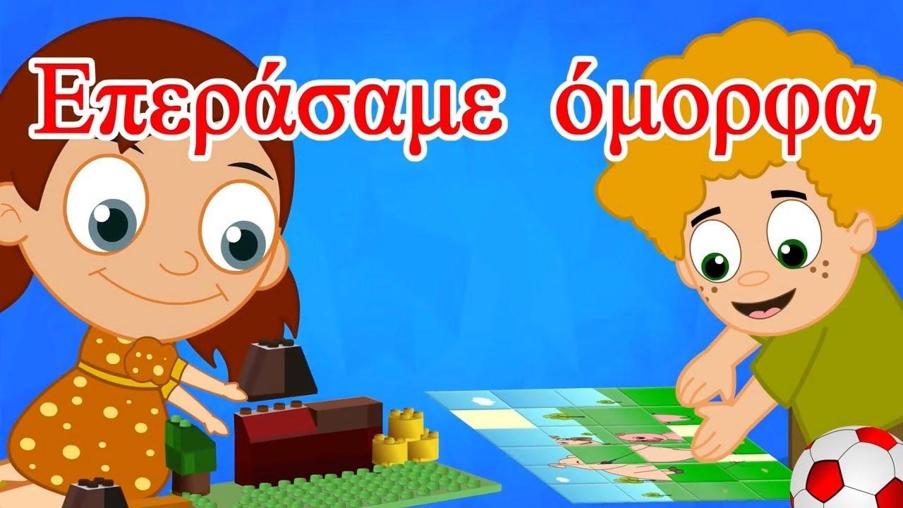 d310b3101bd Επεράσαμε όμορφα - ελληνικα παιδικα τραγουδια - Greek kids songs ...