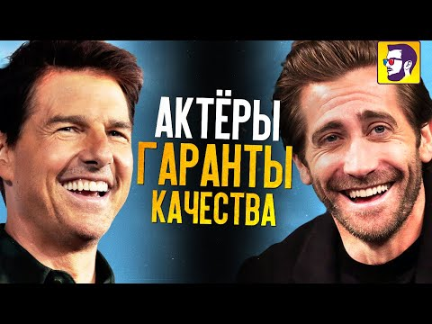10 актеров - гарантов качества фильмов - Ruslar.Biz
