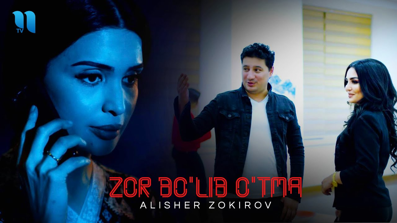 Alisher Zokirov - Zor bo'lib o'tma (Official Music Video)