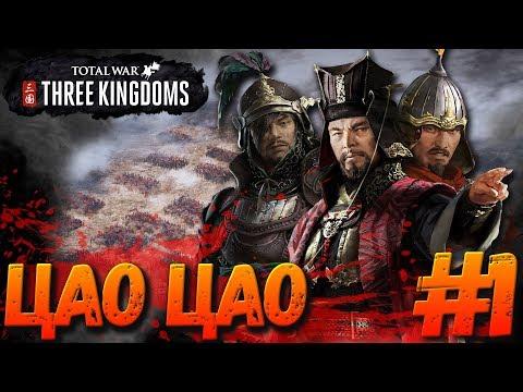 Total War: THREE KINGDOMS (Легенда) - Цао Цао #1 + ДЛС Кровь, кишки, говно!