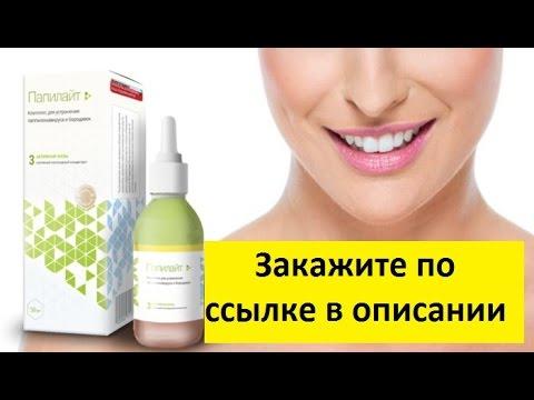 Купить средство от бородавок и папиллом Папилайт в Омске