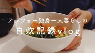 【vlog】アラフォー独身一人暮らしの寂しい自炊記録ルーティン。サーモン丼。つくりおき。生姜を消費。