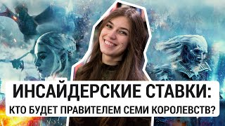 Игра престолов: кто возглавит Семь королевств? | Посоветуй Полине фильм и выиграй 2500 рублей!