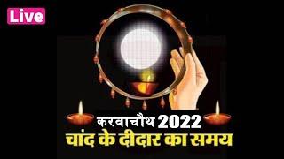 करवाचौथ चंद्र दर्शन कितने बजे निकलेगा चांद - Karwa Chauth Moon Rising timing today 17th october 2019