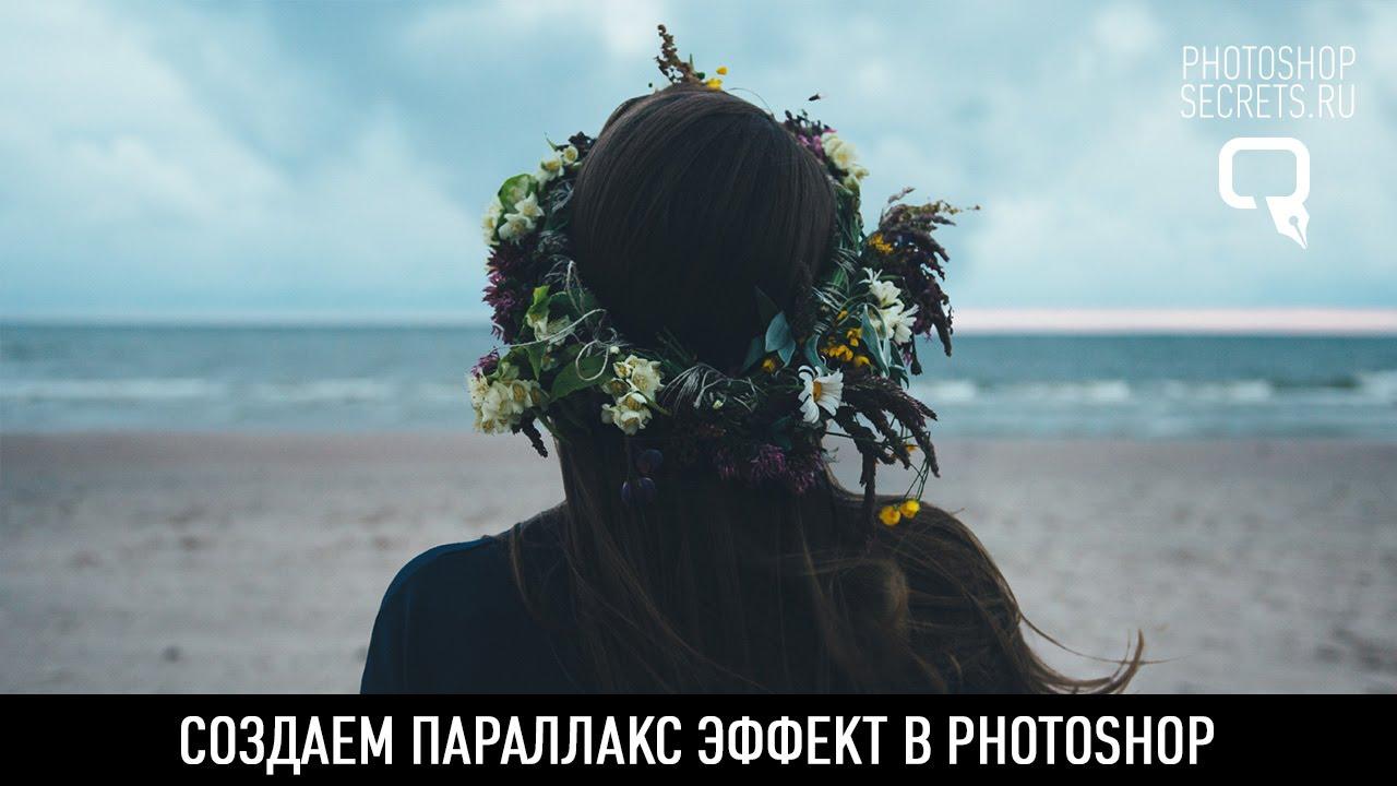 Как сделать параллакс эффект фото 375