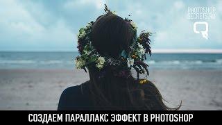 Создаем параллакс (2.5D) эффект в photoshop