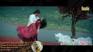 Tukar Tukar Dekhte Ho Kiya    Eagle Gold Jhankar with lyrics