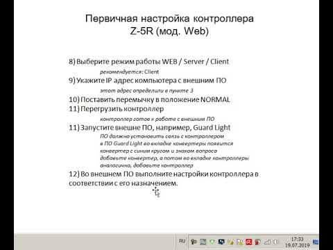 Первичная настройка контроллера Z-5R Web  через Wi-Fi