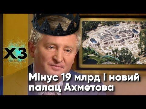 Палац Ахметова і