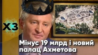 Палац Ахметова і 19 мільярдів збитків за Роттердам+