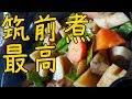 【レシピ】おいしい筑前煮!下茹でが大事! の動画、YouTube動画。