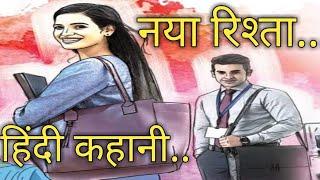 Suvichar।। Hindi kahani।। नया रिश्ता।। हिंदी कहानी। अनमोल वचन।। suvichar hindi kahani।।moral story।।