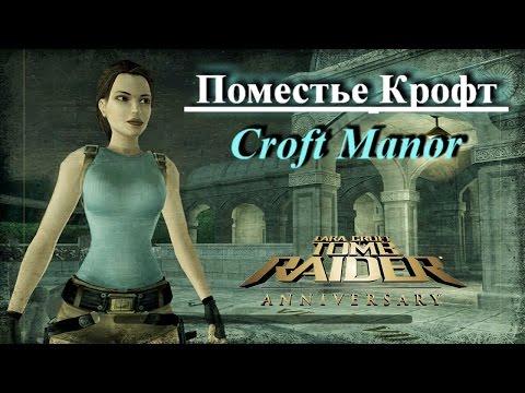 Поместье Лары Крофт (Тomb Raider Anniversary, Croft Manor) Прохождение с комментариями.
