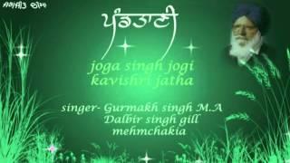 Pandtani   Joga Singh Jogi Kavishr Jatha   New Punjabi Song