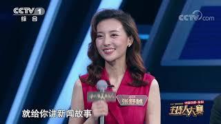 [2019主持人大赛]颜值实力并存 董卿盛赞未来可期| CCTV