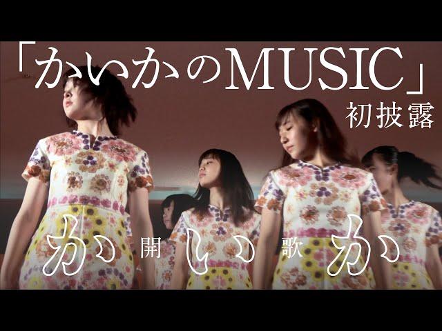 「かいかのMUSIC」初披露ライブ映像(動画)