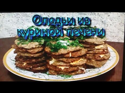Оладьи из Куриной Печени / Pancakes chicken liver без регистрации и смс